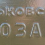 Табличка Горьковского автозавода