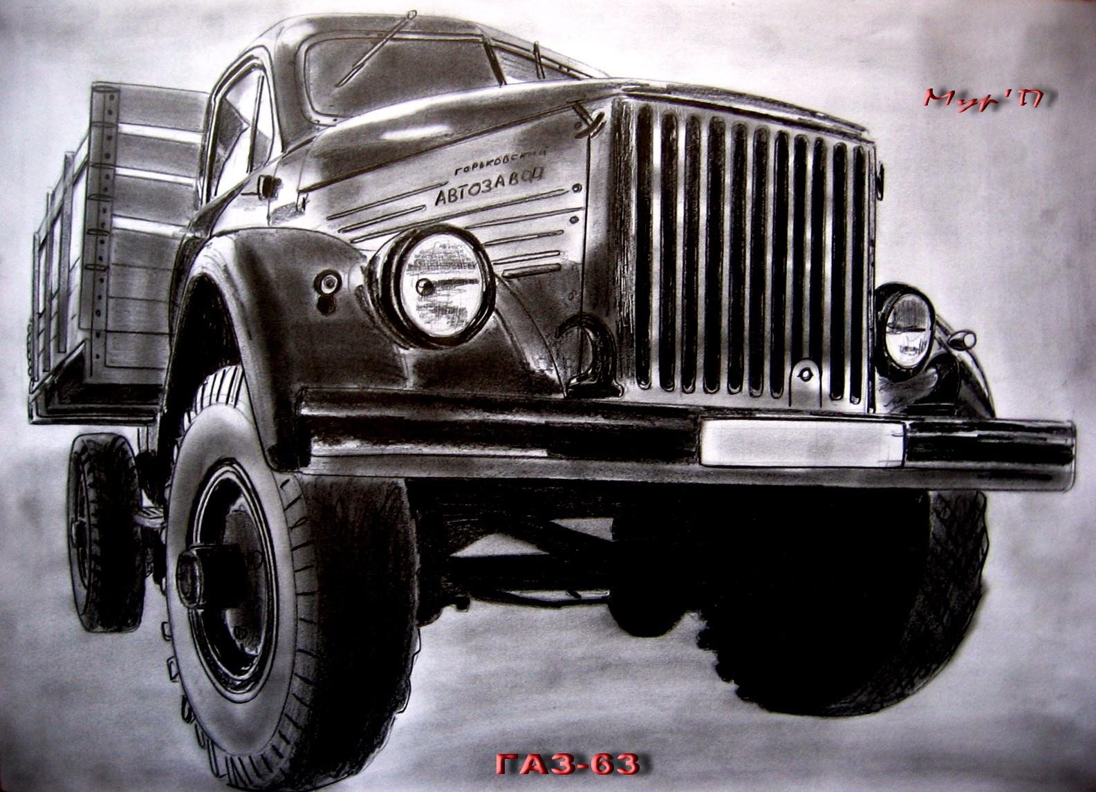 Рисунок ГАЗ-63