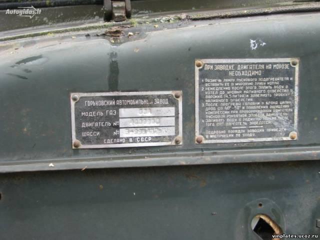 ГАЗ-63А 1967