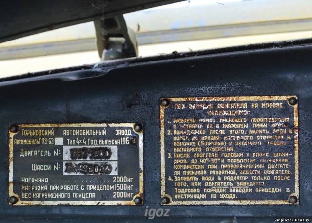 ГАЗ-63 1964