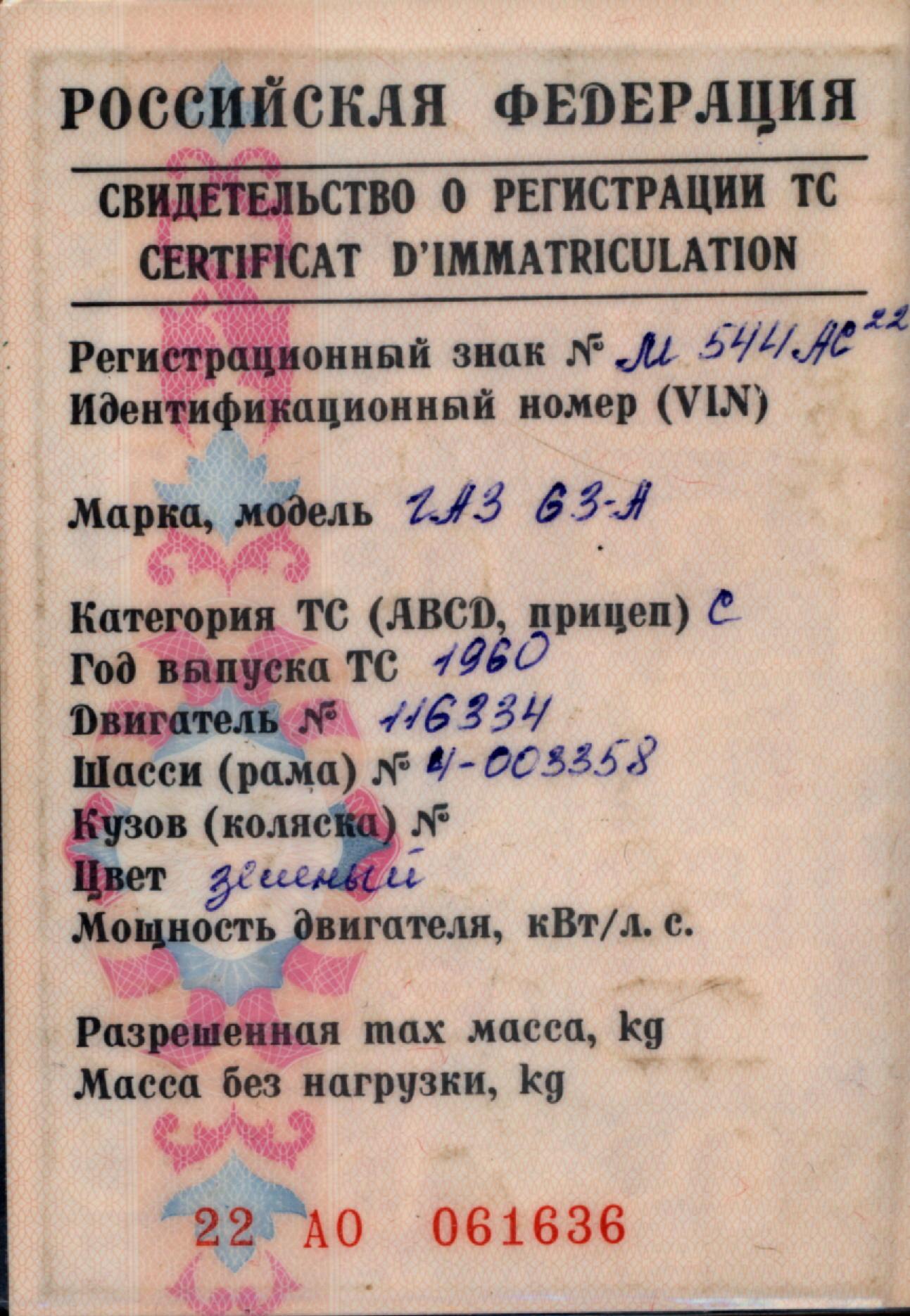 ГАЗ-63 свидетельство о регистрации