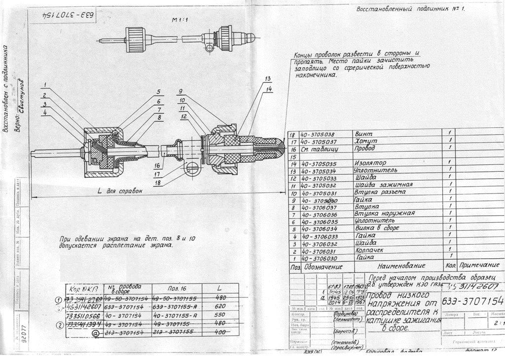 Провод от Б5-А к Р50-Б