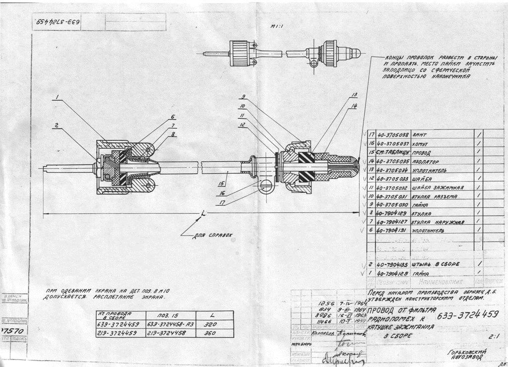Провод от ФР-82 к Б5-А